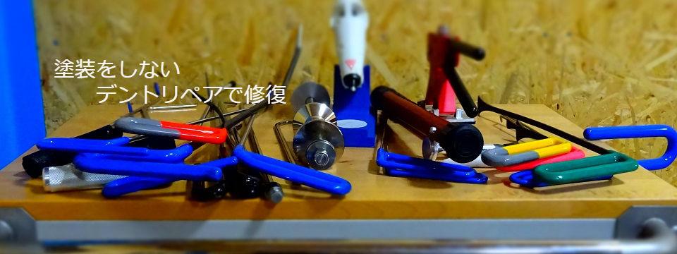 車のヘコミ修理の専門店 静岡県富士宮市